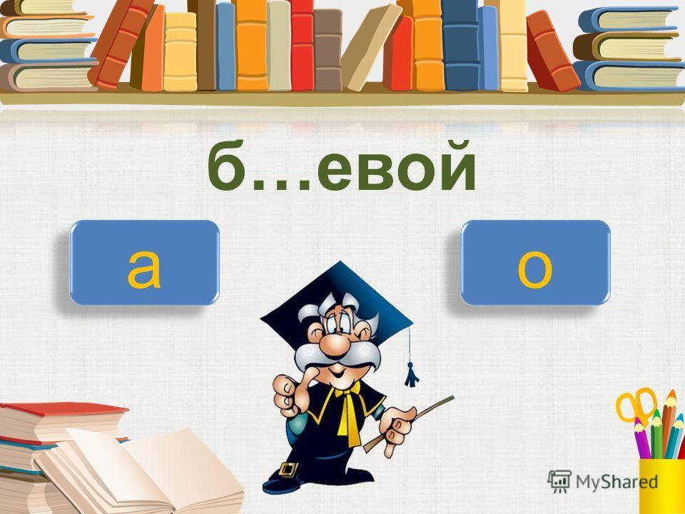 б…евой о о а а