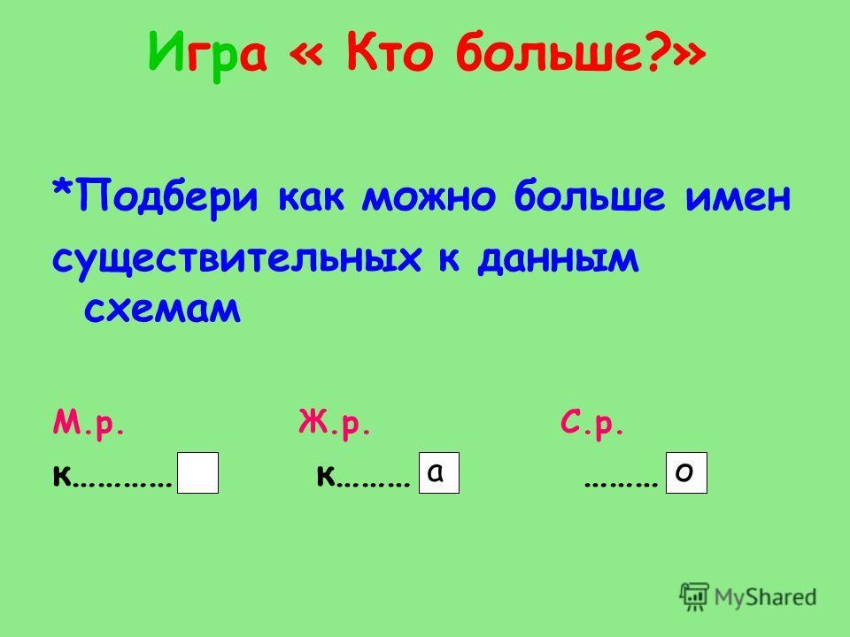 Русский языкБеларуская мова гусь - м.р. собака - ж.р.сабака - м.р. яблоко - ср.р. пыль - ж.р. боль - ж.р. салат - м.р. гусь - ж.р. яблык - м.р. салата - ж.р. боль - м.р. пыл - м.р.