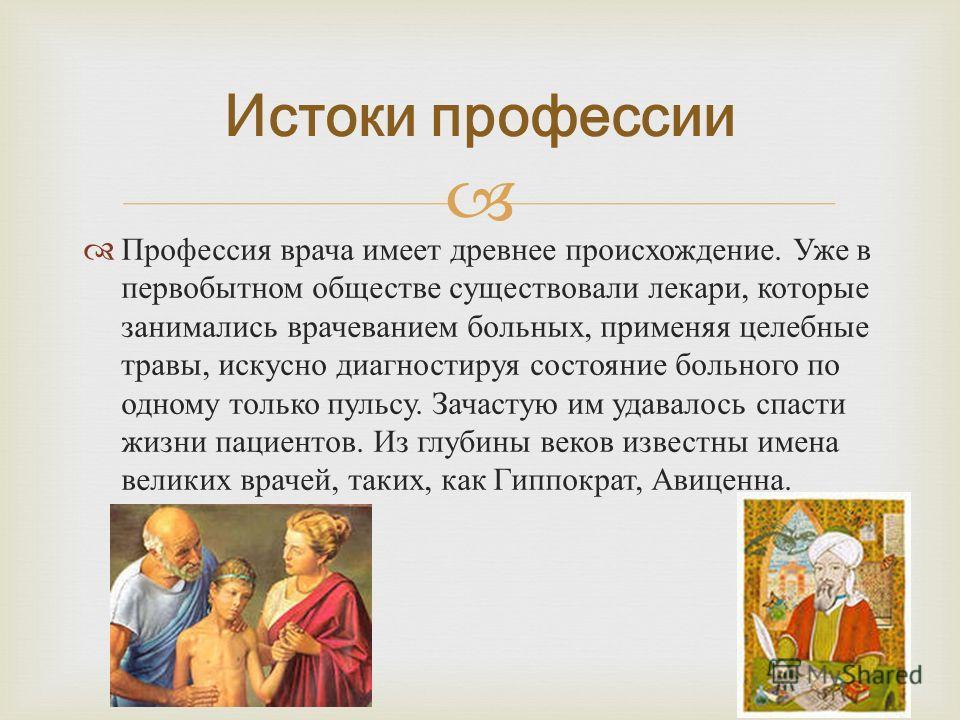Антон Павлович Чехов говорил : « Профессия врача – подвиг. Она требует самоотверженности, чистоты духа и чистоты помыслов ».