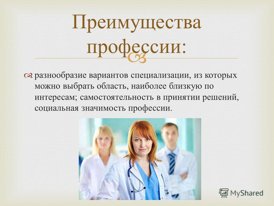 профессия диетолог где учиться белгородская область