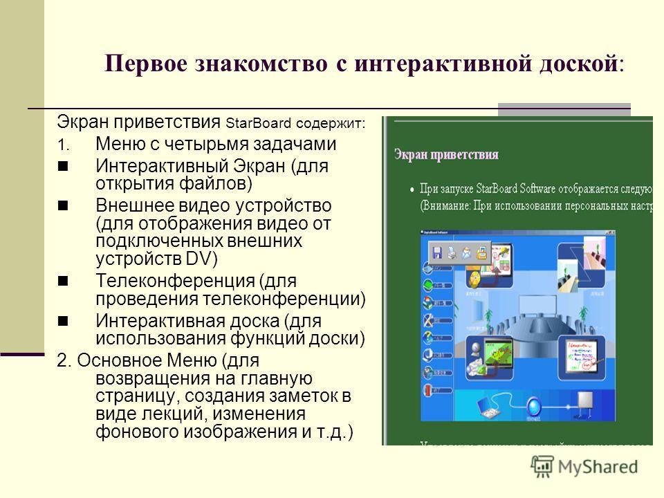 Первое знакомство с интерактивной доской: Экран приветствия StarBoard содержит: 1. Меню с четырьмя задачами Интерактивный Экран (для открытия файлов) Внешнее видео устройство (для отображения видео от подключенных внешних устройств DV) Телеконференци