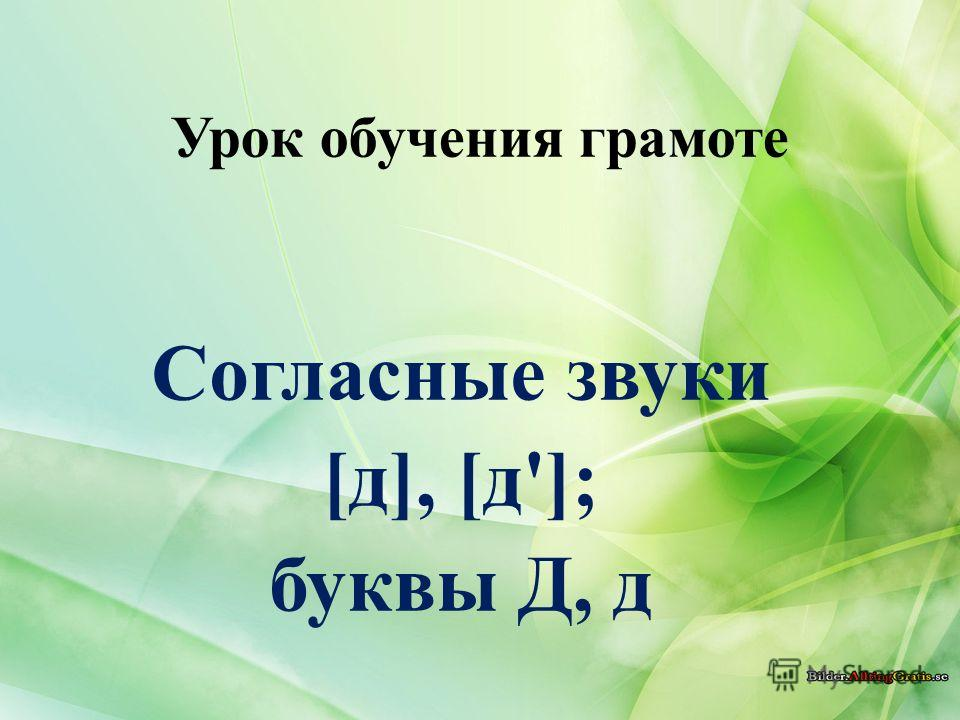 Урок обучения грамоте Согласные звуки [д], [д']; буквы Д, д