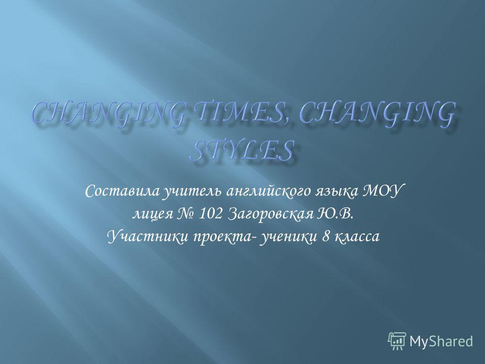 Составила учитель английского языка МОУ лицея 102 Загоровская Ю.В. Участники проекта- ученики 8 класса