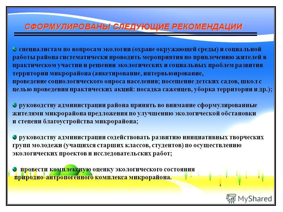 специалистам по вопросам экологии (охране окружающей среды) и социальной работы района систематически проводить мероприятия по привлечению жителей в практическом участии и решении экологических и социальных проблем развития территории микрорайона (ан