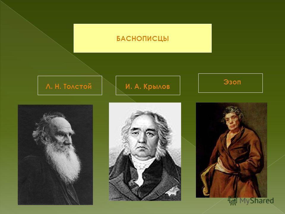 БАСНОПИСЦЫ Л. Н. ТолстойИ. А. Крылов Эзоп
