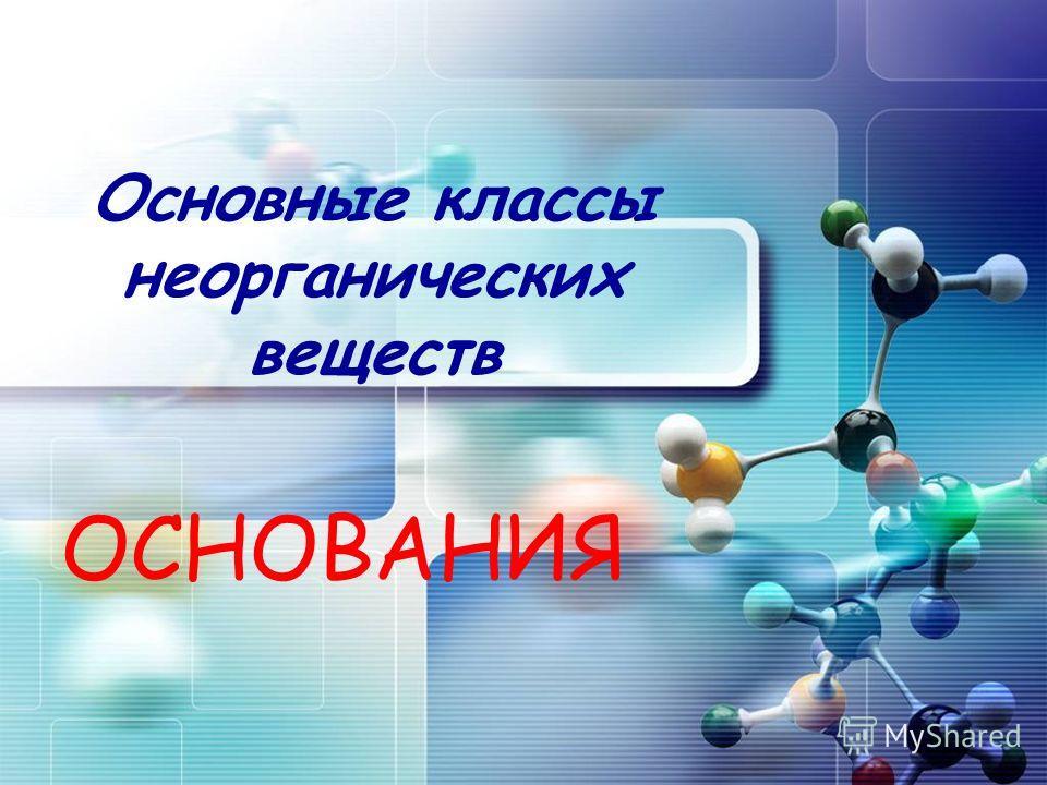 Основные классы неорганических веществ ОСНОВАНИЯ
