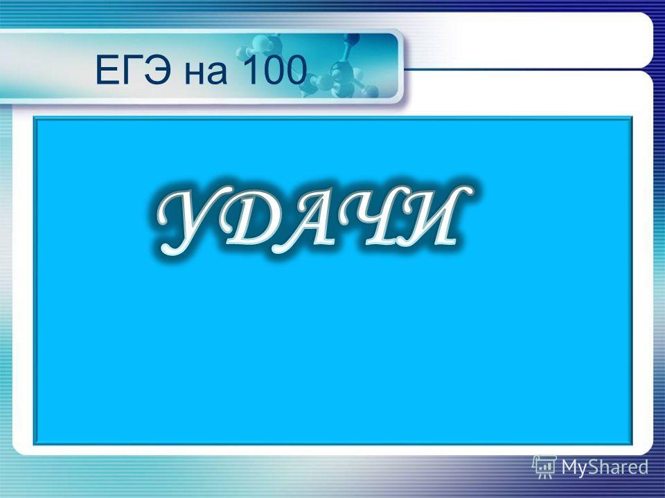 ЕГЭ на 100