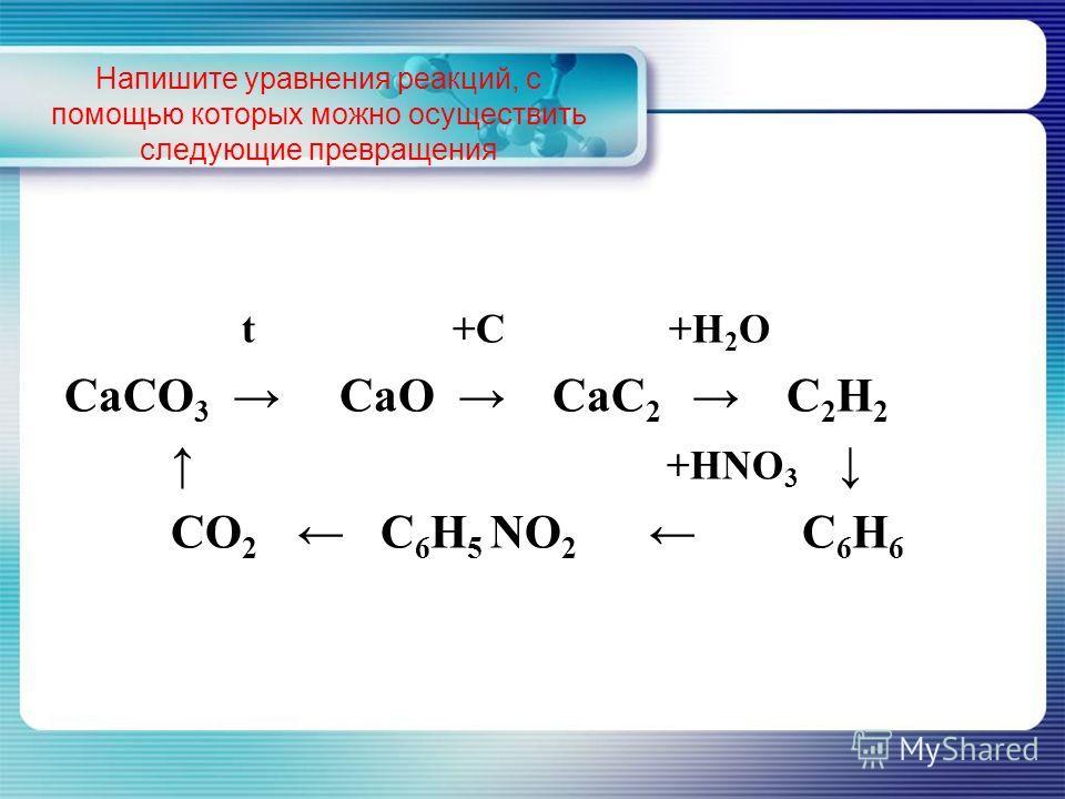 По схеме превращений составьте уравнение реакции