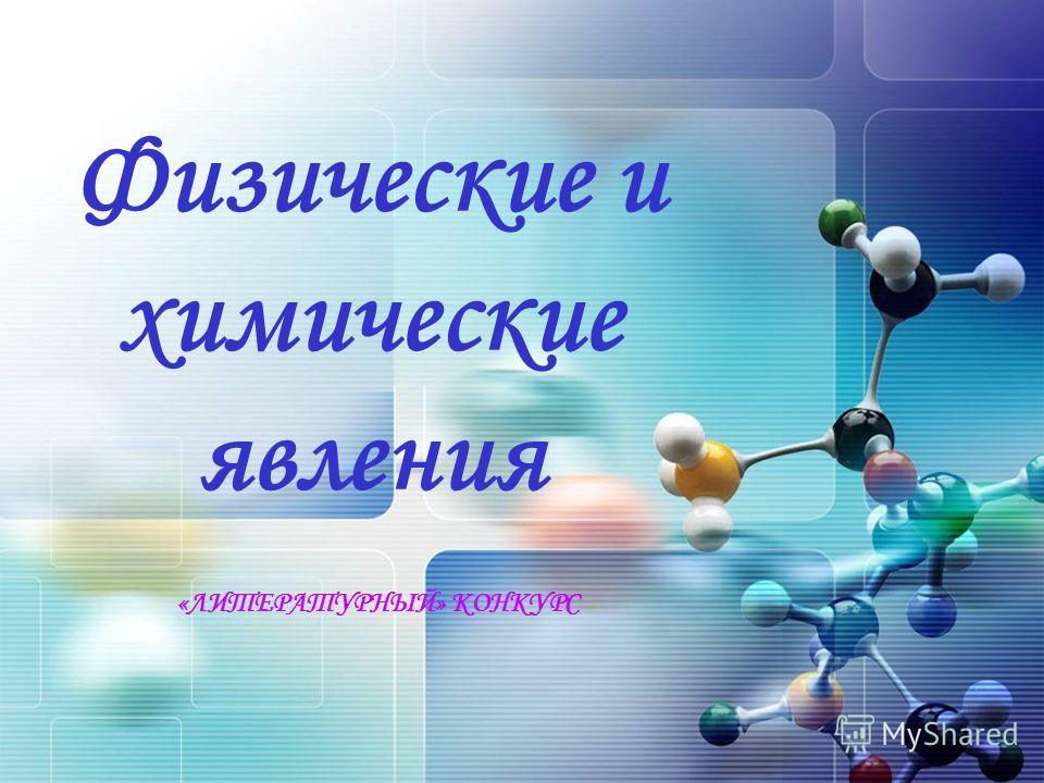 Физические и химические явления «ЛИТЕРАТУРНЫЙ» КОНКУРС