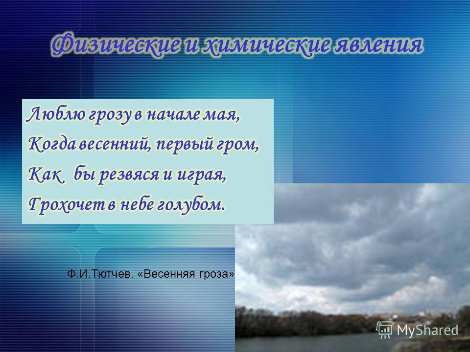 Ф.И.Тютчев. «Весенняя гроза»