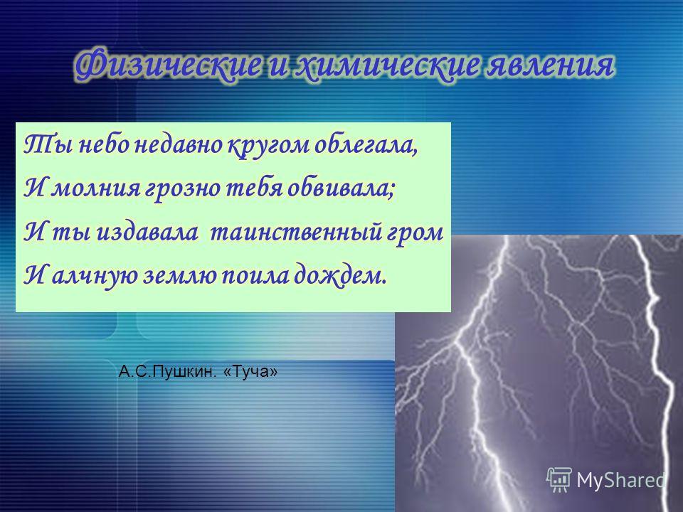 А.С.Пушкин. «Туча»