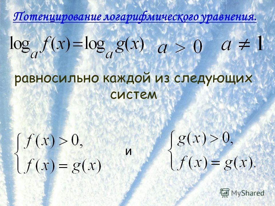равносильно каждой из следующих систем и Потенцирование логарифмического уравнения.