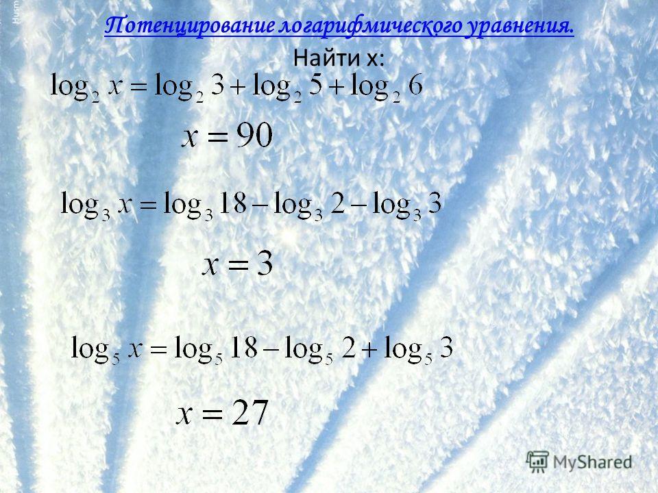 Потенцирование логарифмического уравнения. Найти х: