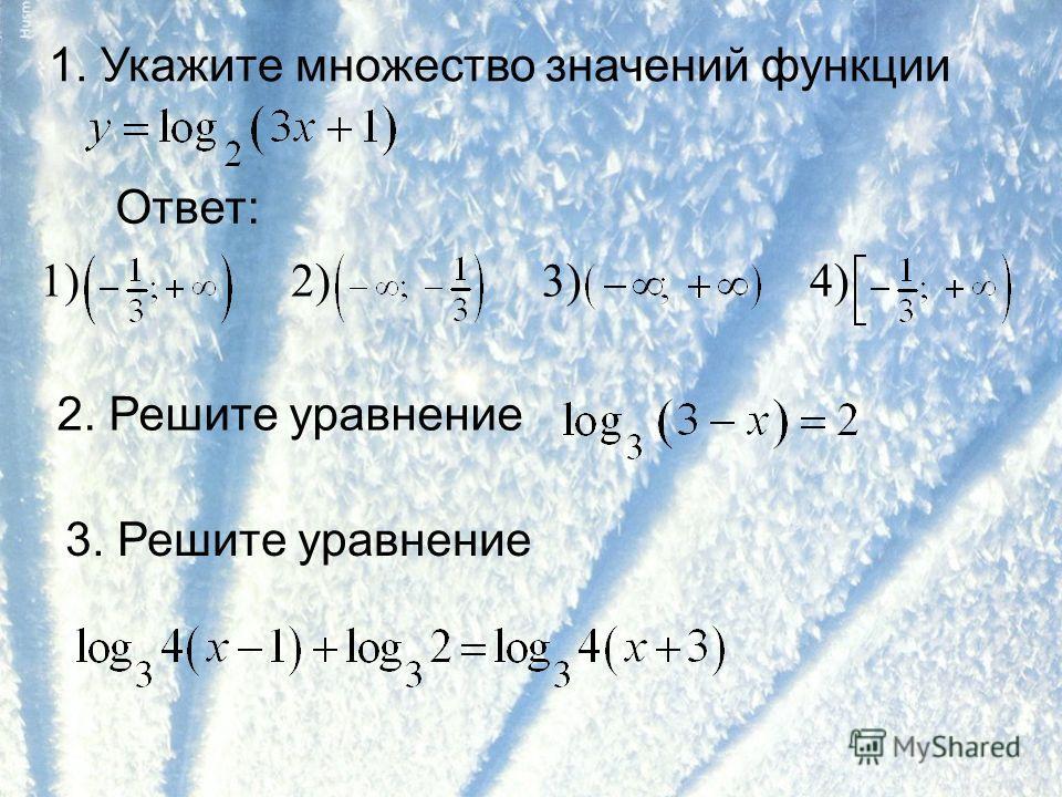 1. Укажите множество значений функции Ответ: 1)2)3)4) 2. Решите уравнение 3. Решите уравнение