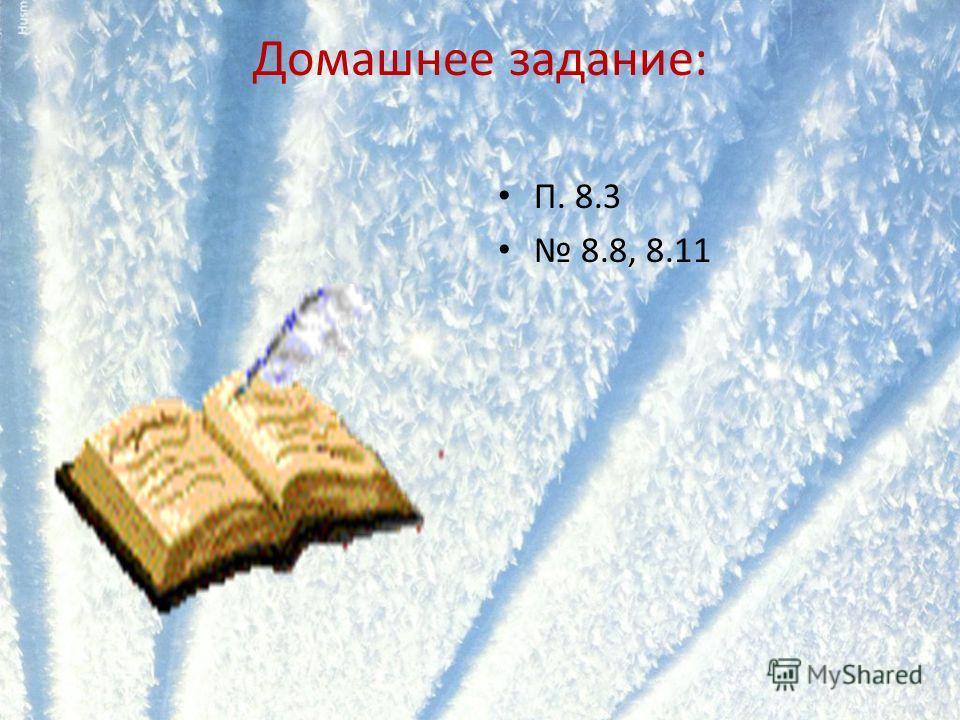 Домашнее задание: П. 8.3 8.8, 8.11