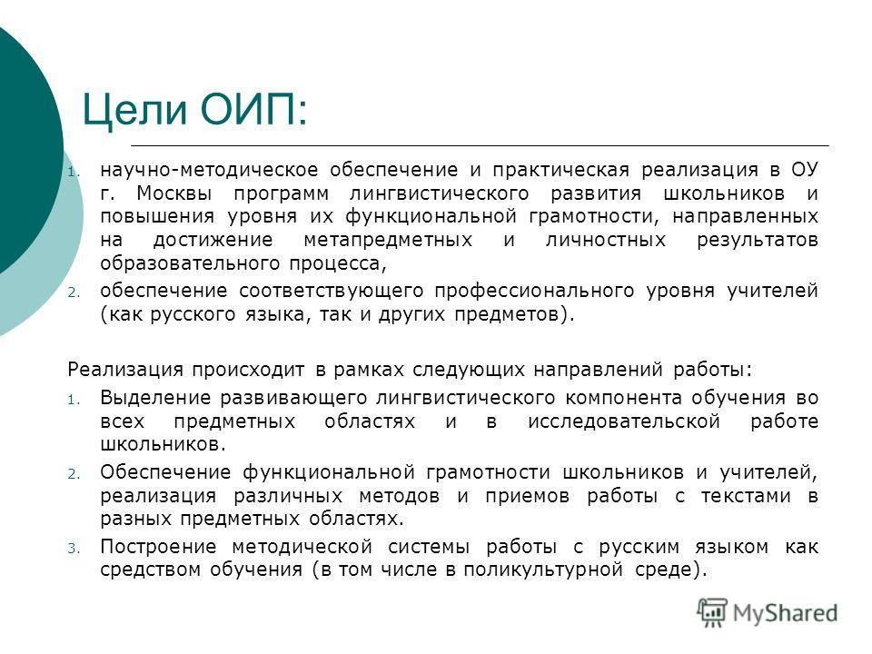 Цели ОИП: 1. научно-методическое обеспечение и практическая реализация в ОУ г. Москвы программ лингвистического развития школьников и повышения уровня их функциональной грамотности, направленных на достижение метапредметных и личностных результатов о