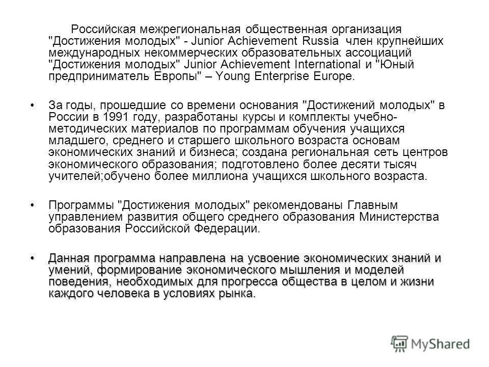 Российская межрегиональная общественная организация