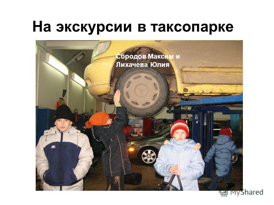 На экскурсии в таксопарке Сбродов Максим и Лихачева Юлия