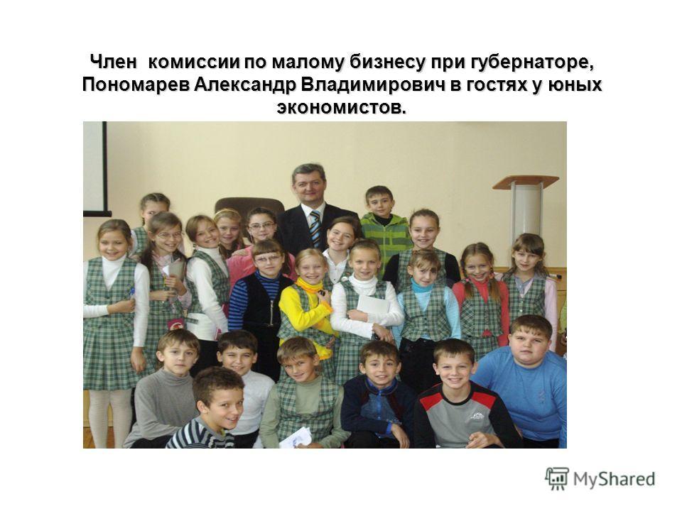 Член комиссии по малому бизнесу при губернаторе, Пономарев Александр Владимирович в гостях у юных экономистов.