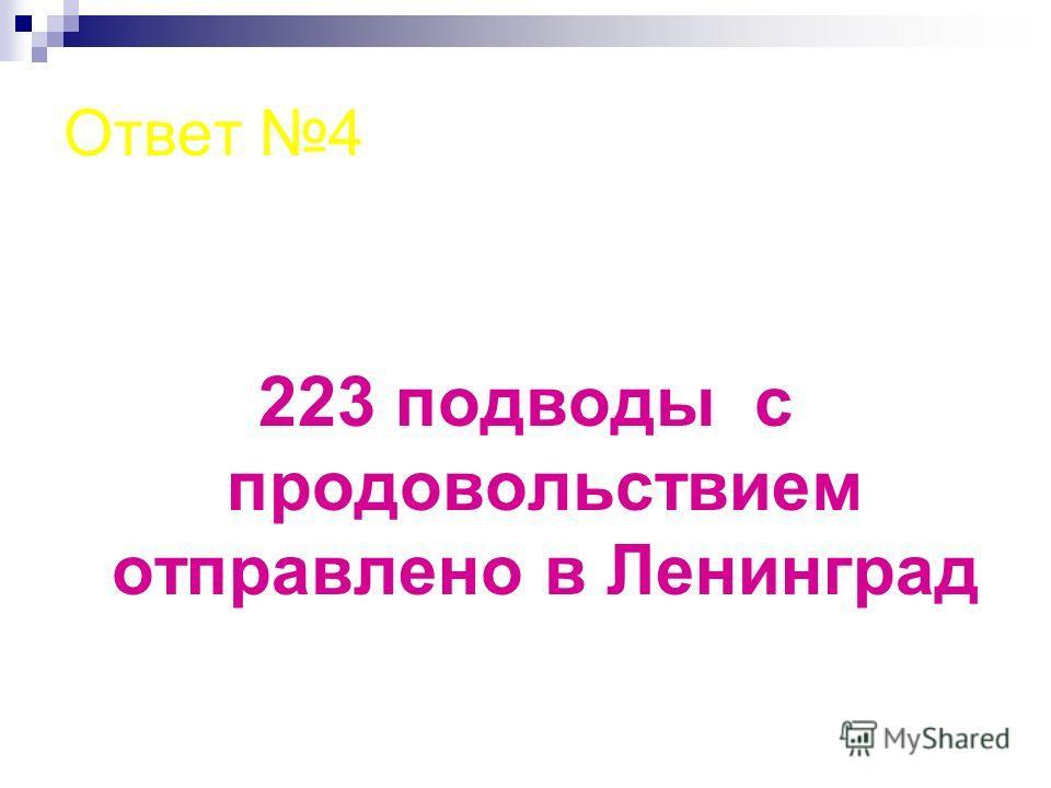Ответ 4 223 подводы с продовольствием отправлено в Ленинград