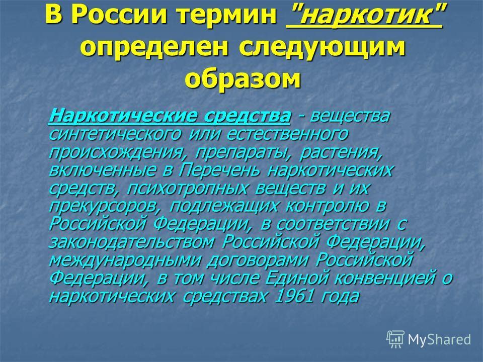 В России термин