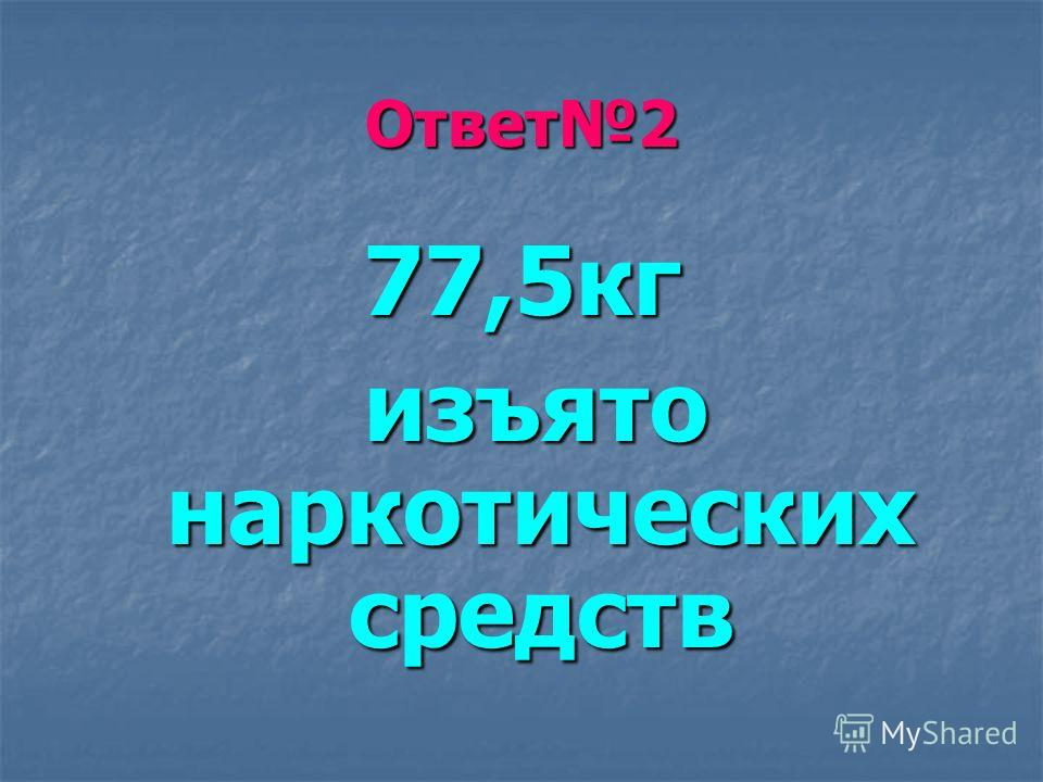 Ответ2 77,5кг изъято наркотических средств изъято наркотических средств