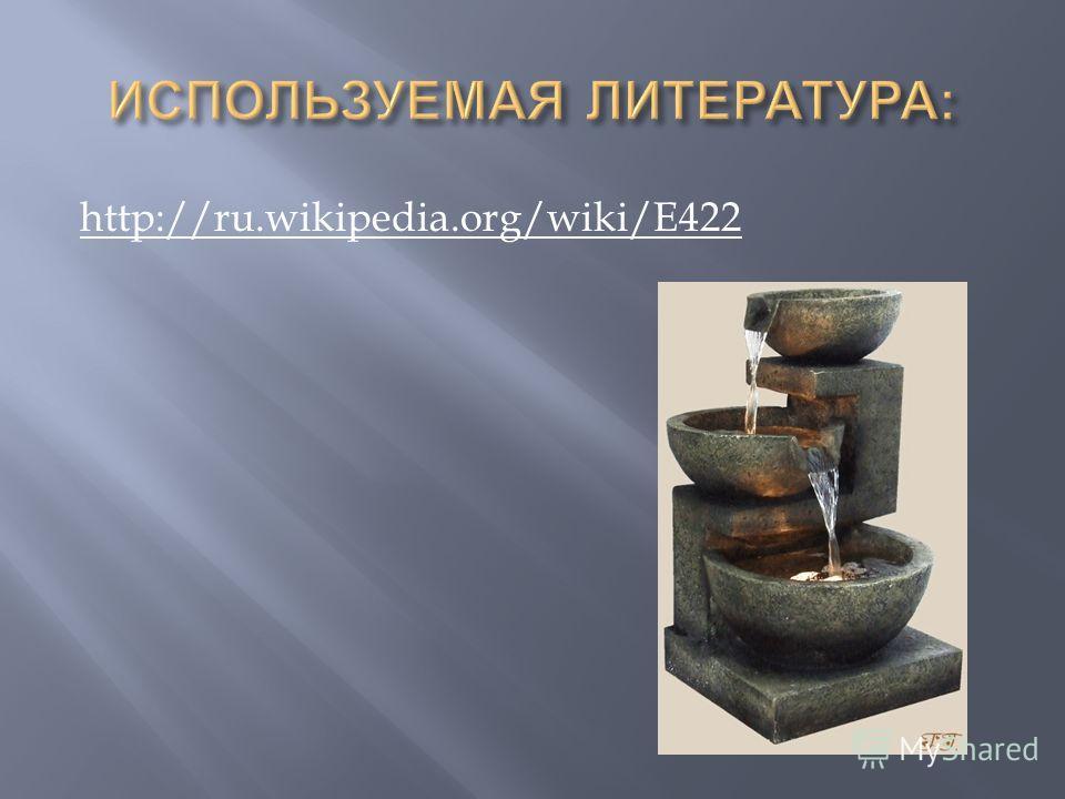 http://ru.wikipedia.org/wiki/E422