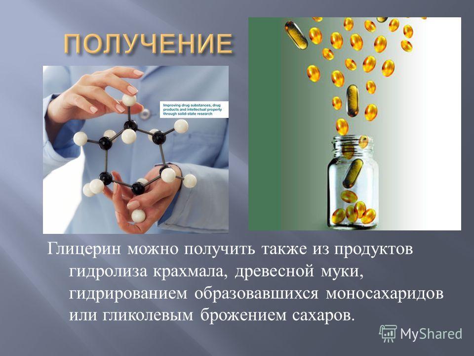 Глицерин можно получить также из продуктов гидролиза крахмала, древесной муки, гидрированием образовавшихся моносахаридов или гликолевым брожением сахаров.