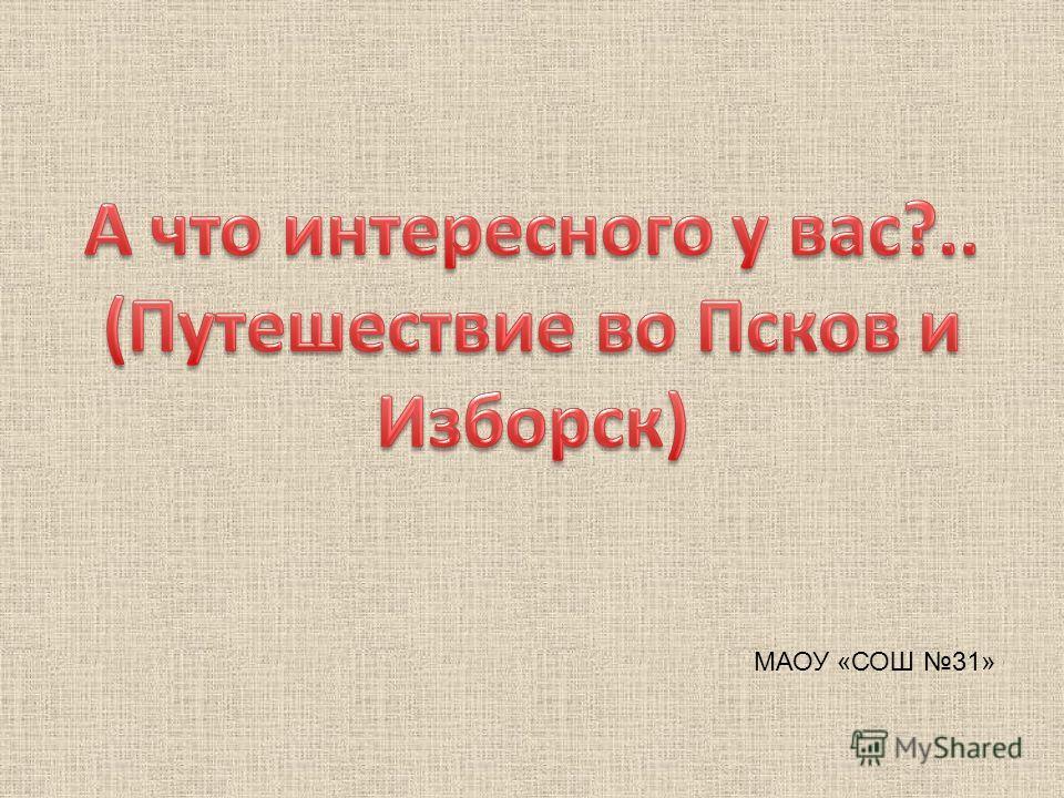 МАОУ «СОШ 31»