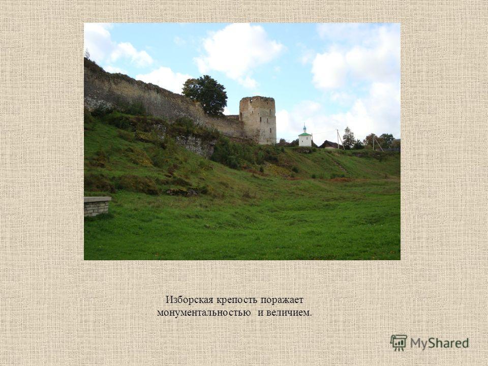 Изборская крепость поражает монументальностью и величием.