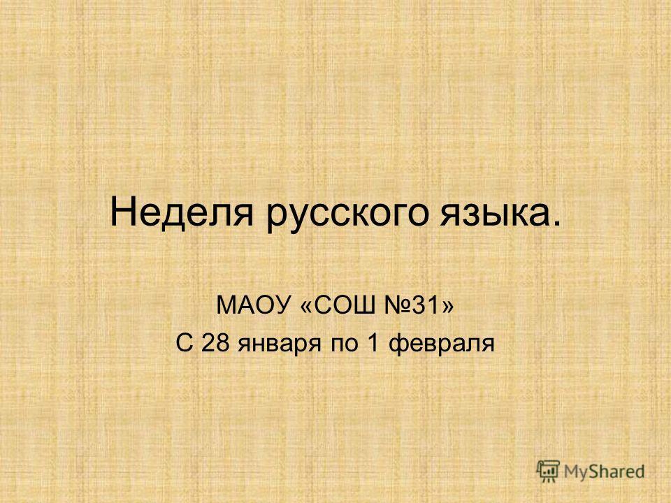 Неделя русского языка. МАОУ «СОШ 31» С 28 января по 1 февраля