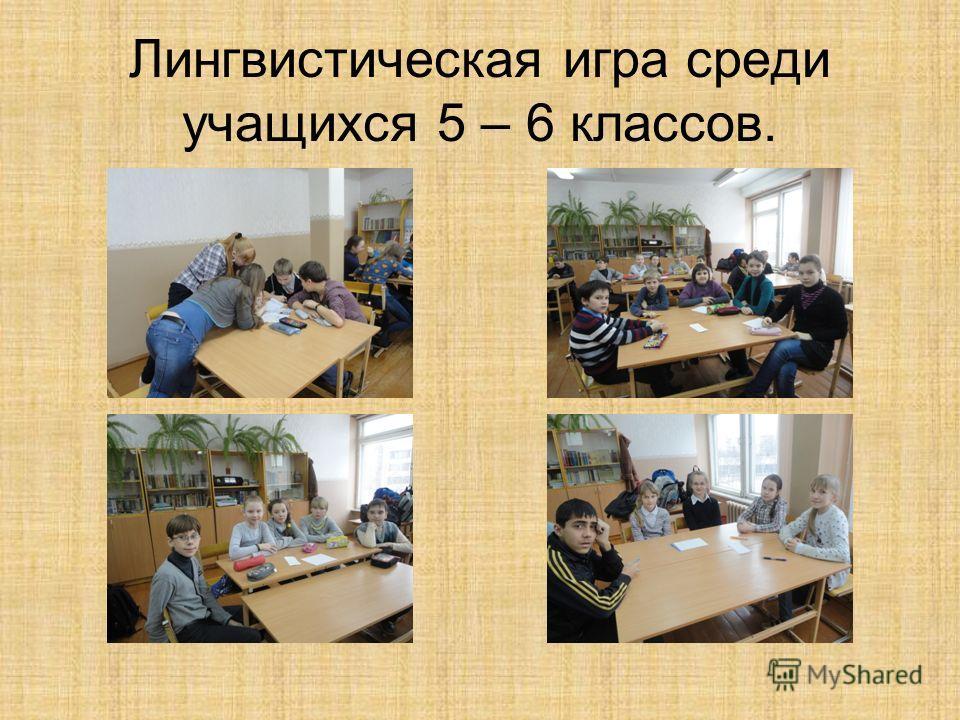 Лингвистическая игра среди учащихся 5 – 6 классов.