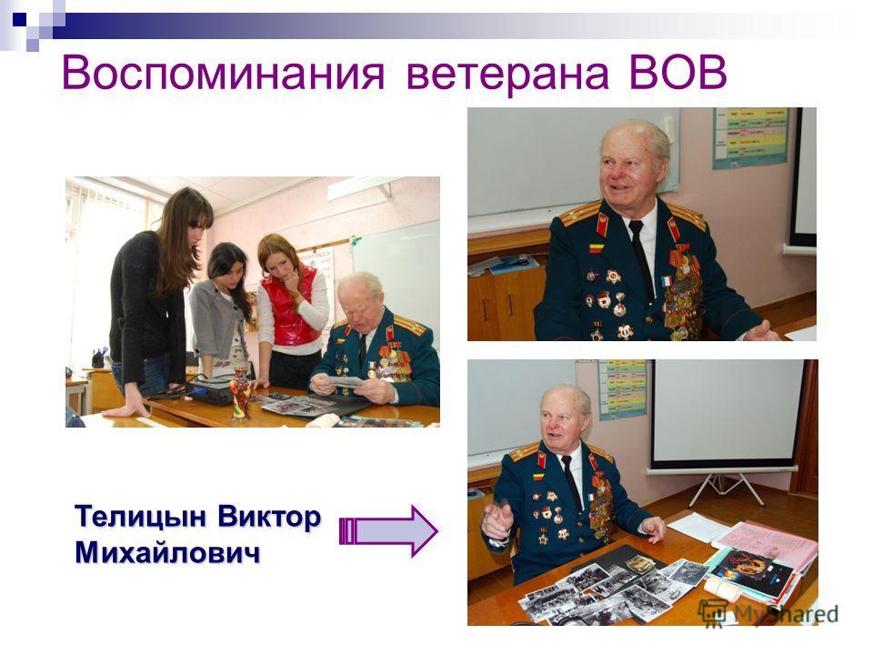 Воспоминания ветерана ВОВ Телицын Виктор Михайлович