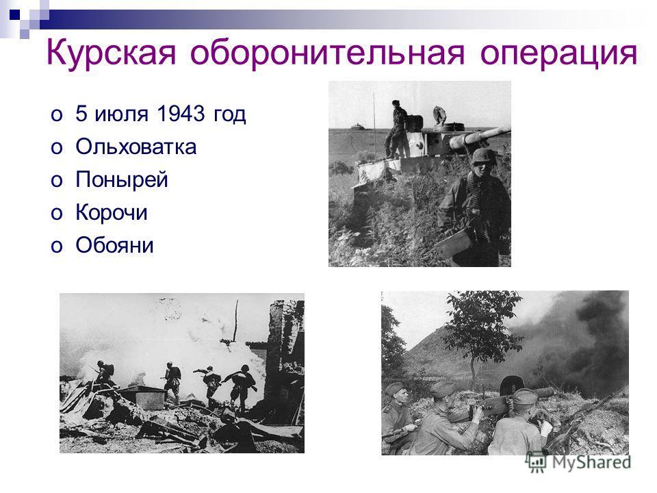 Курская оборонительная операция o5 июля 1943 год oОльховатка oПонырей oКорочи oОбояни