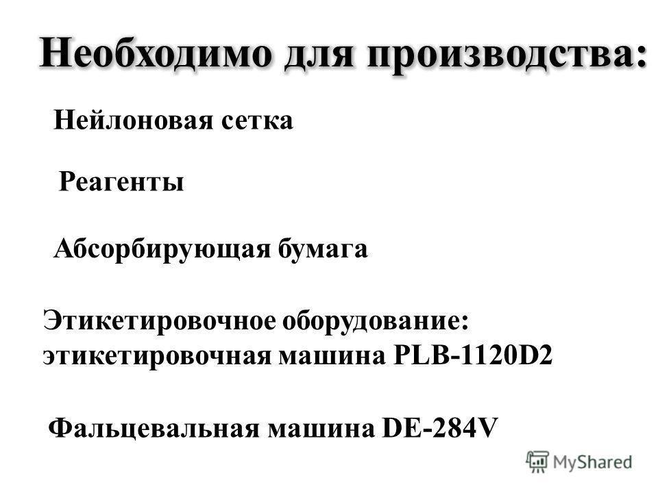 Нейлоновая сетка Реагенты Абсорбирующая бумага Этикетировочное оборудование: этикетировочная машина PLB-1120D2 Фальцевальная машина DE-284V
