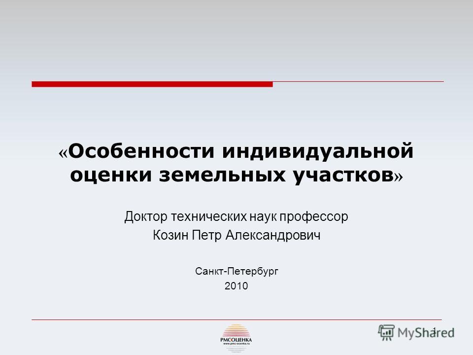1 « Особенности индивидуальной оценки земельных участков » Доктор технических наук профессор Козин Петр Александрович Санкт-Петербург 2010
