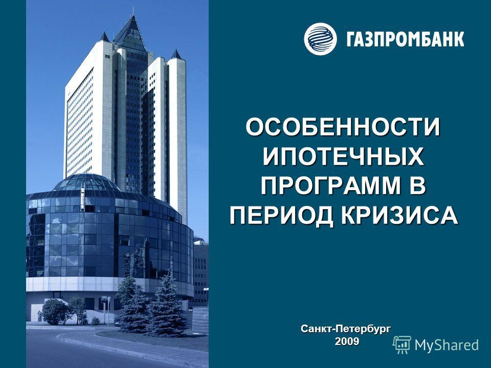 ОСОБЕННОСТИ ИПОТЕЧНЫХ ПРОГРАММ В ПЕРИОД КРИЗИСА Санкт-Петербург 2009 2009