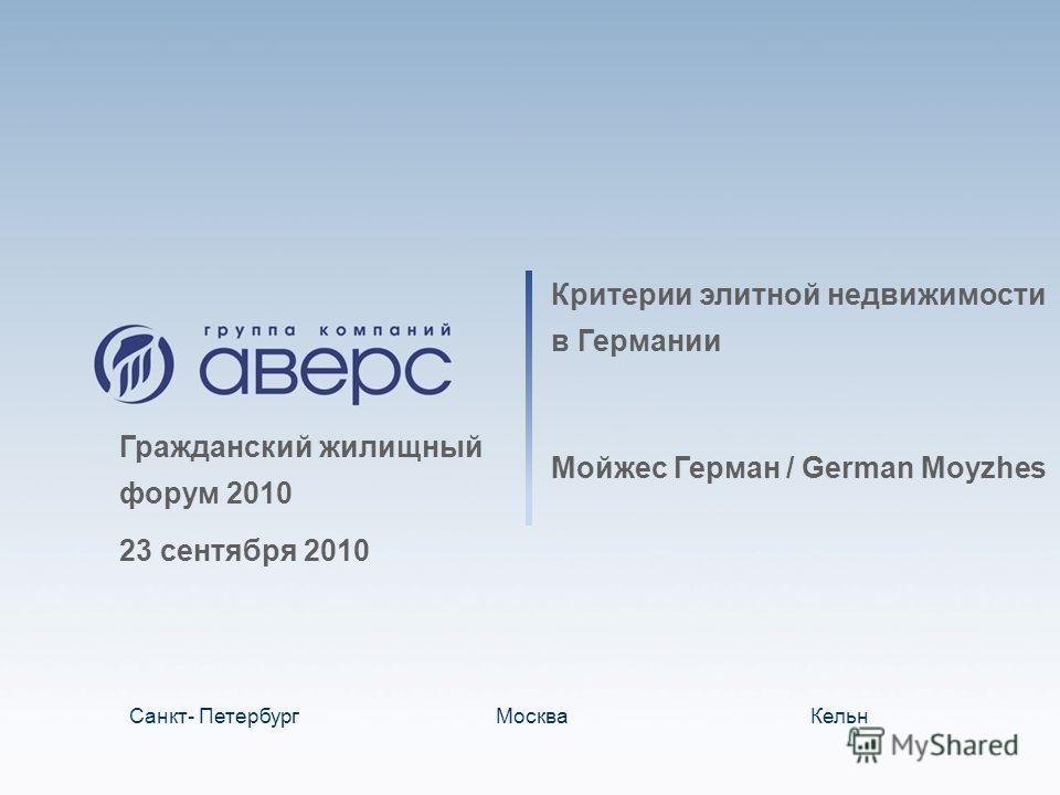 Критерии элитной недвижимости в Германии Мойжес Герман / German Moyzhes Санкт- ПетербургМоскваКельн Гражданский жилищный форум 2010 23 сентября 2010