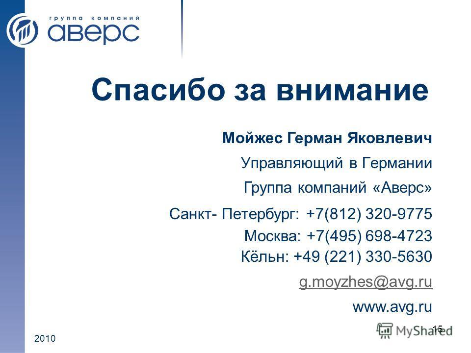 2010 Спасибо за внимание Мойжес Герман Яковлевич Управляющий в Германии Группа компаний «Аверс» Санкт- Петербург: +7(812) 320-9775 Москва: +7(495) 698-4723 Кёльн: +49 (221) 330-5630 g.moyzhes@avg.ru www.avg.ru 15