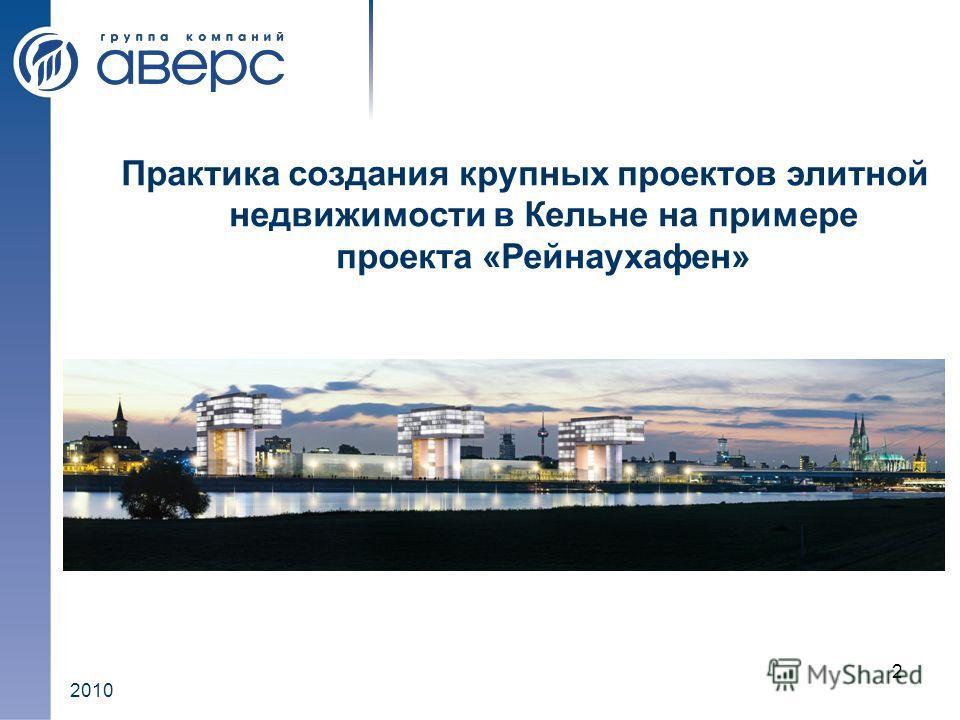 2010 Практика создания крупных проектов элитной недвижимости в Кельне на примере проекта «Рейнаухафен» 2