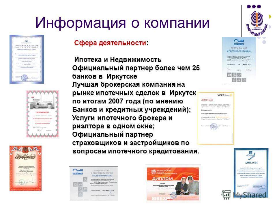 Информация о компании Сфера деятельности: Сфера деятельности: Ипотека и Недвижимость Официальный партнер более чем 25 банков в Иркутске Ипотека и Недвижимость Официальный партнер более чем 25 банков в Иркутске Лучшая брокерская компания на рынке ипот