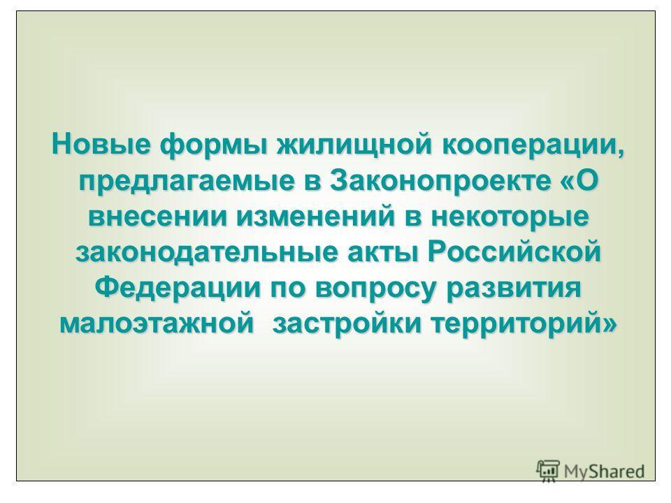 Новые формы жилищной кооперации, предлагаемые в Законопроекте «О внесении изменений в некоторые законодательные акты Российской Федерации по вопросу развития малоэтажной застройки территорий»