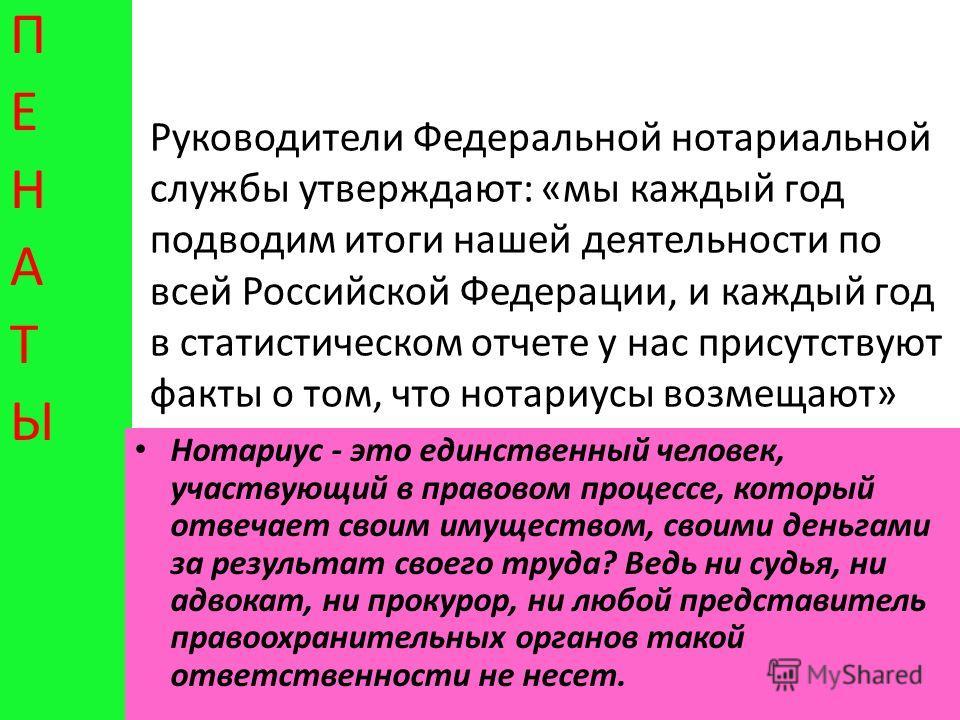 Руководители Федеральной нотариальной службы утверждают: «мы каждый год подводим итоги нашей деятельности по всей Российской Федерации, и каждый год в статистическом отчете у нас присутствуют факты о том, что нотариусы возмещают» реально имущественны