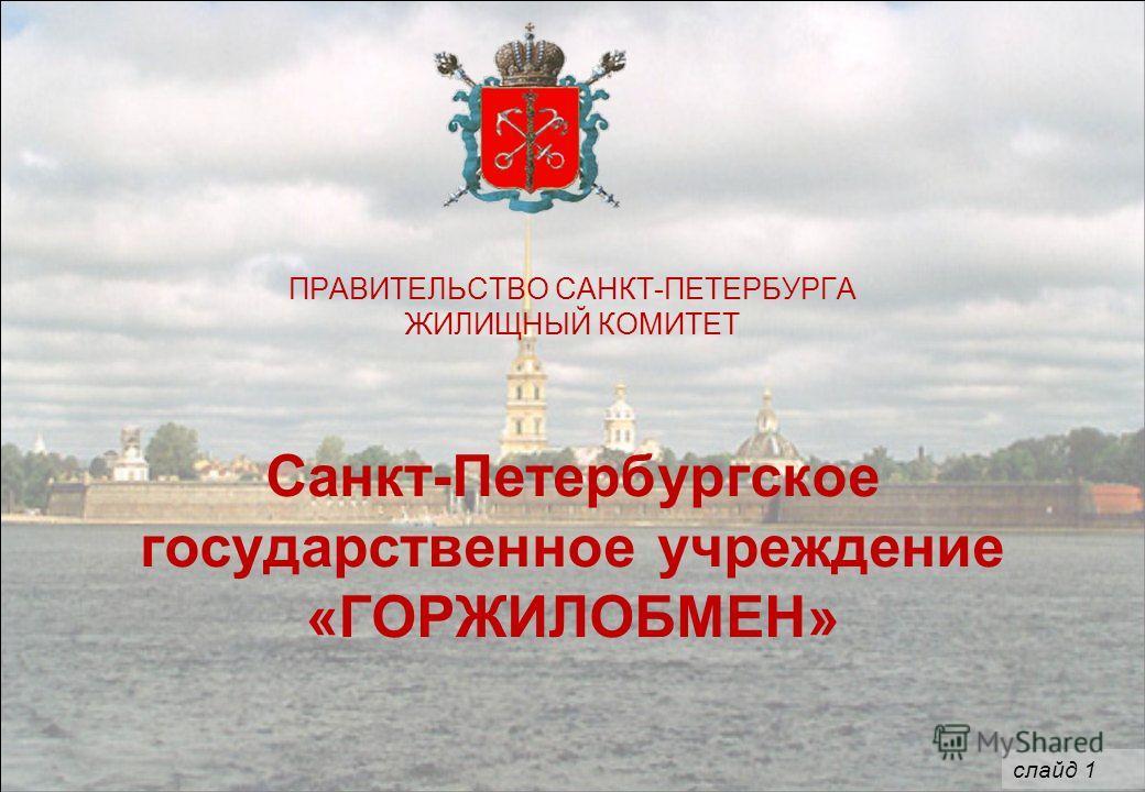 ПРАВИТЕЛЬСТВО САНКТ-ПЕТЕРБУРГА ЖИЛИЩНЫЙ КОМИТЕТ Санкт-Петербургское государственное учреждение «ГОРЖИЛОБМЕН» слайд 1