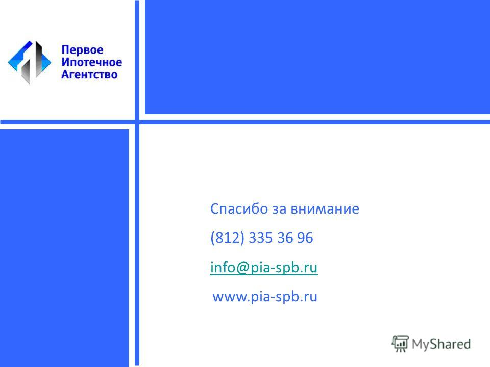 Спасибо за внимание (812) 335 36 96 info@pia-spb.ru www.pia-spb.ru