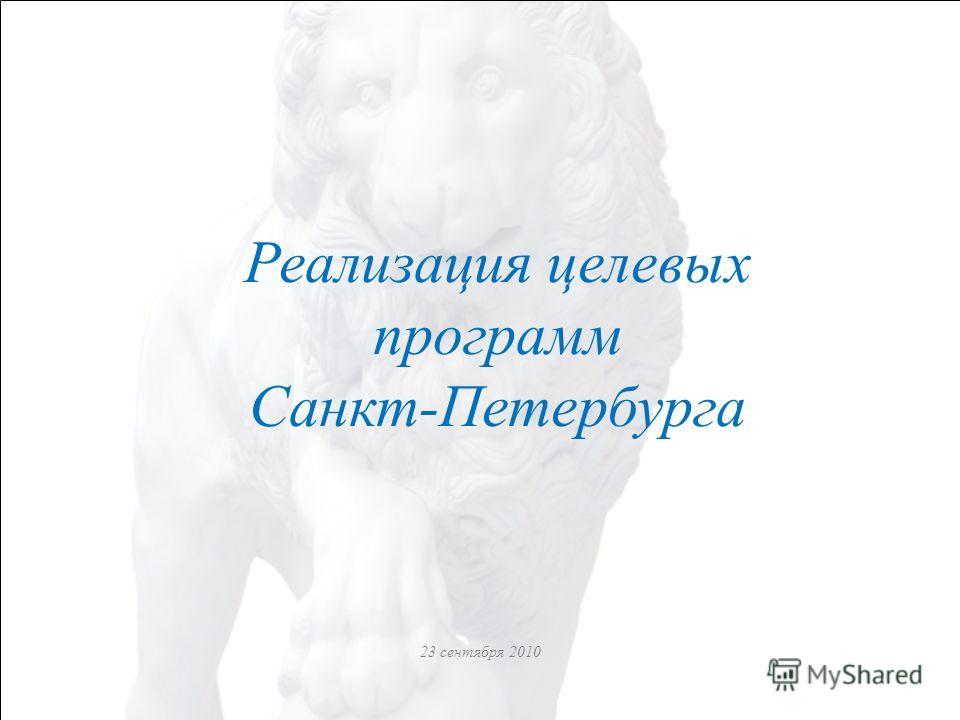 Реализация целевых программ Санкт-Петербурга 23 сентября 2010
