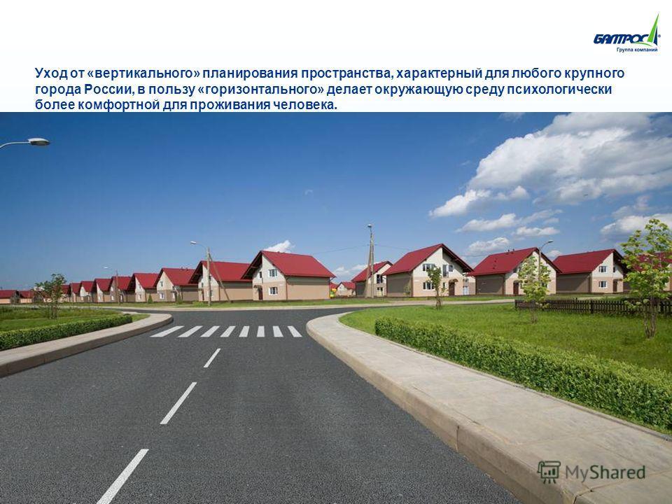 Уход от «вертикального» планирования пространства, характерный для любого крупного города России, в пользу «горизонтального» делает окружающую среду психологически более комфортной для проживания человека.