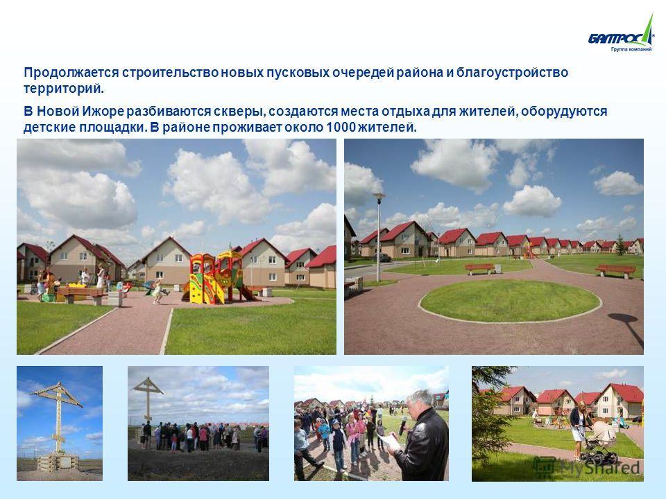 Продолжается строительство новых пусковых очередей района и благоустройство территорий. В Новой Ижоре разбиваются скверы, создаются места отдыха для жителей, оборудуются детские площадки. В районе проживает около 1000 жителей.