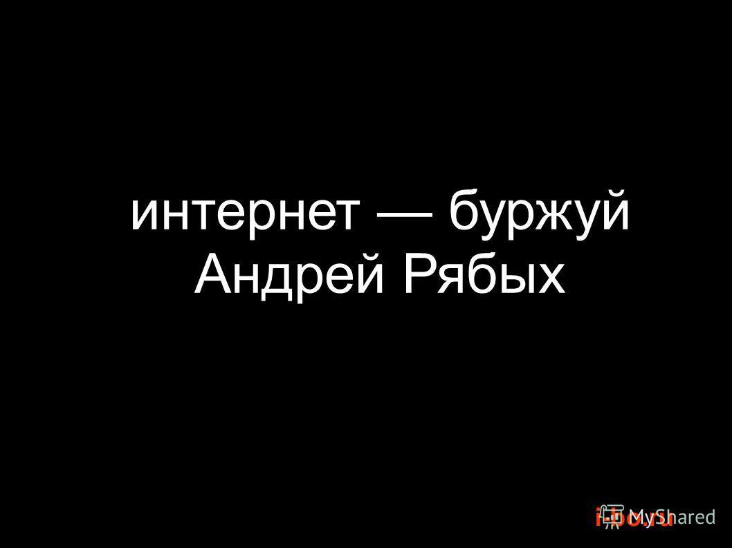 i-bo.ru интернет буржуй Андрей Рябых