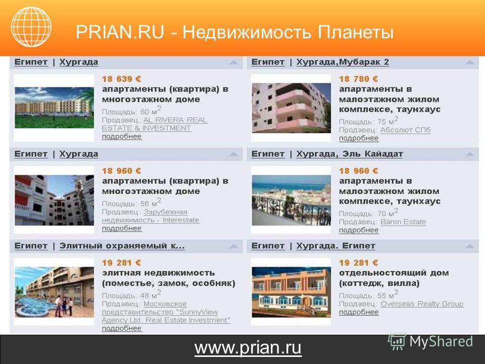 www.prian.ru PRIAN.RU - Недвижимость Планеты